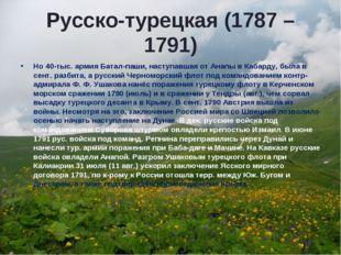 Русско-турецкая (1787 – 1791) Но 40-тыс. армия Батал-паши, наступавшая от Ана