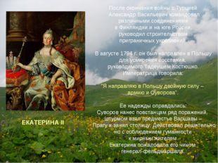 После окончания войны с Турцией Александр Васильевич командовал различными со