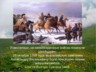 Измотанные, но непобежденные войска покинули Швейцарию. 28 октября 1799 года