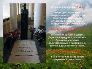 Хоронили Суворова 12 мая. Когда при погребении катафалк не проходил в двери Б