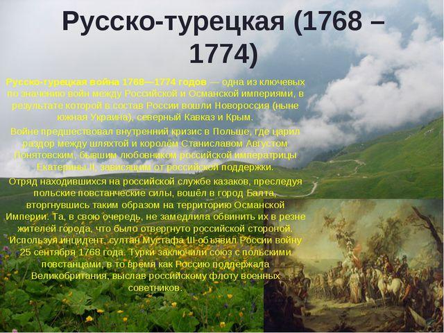 Русско-турецкая (1768 – 1774) Русско-турецкая война 1768—1774 годов — одна из...