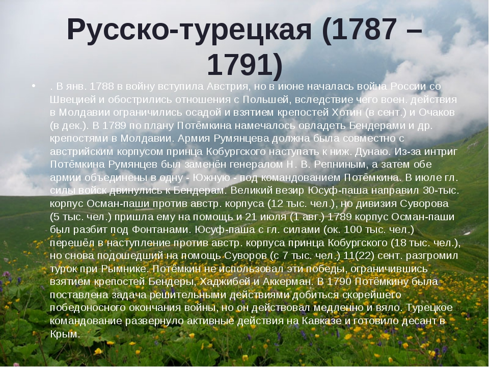 Русско-турецкая (1787 – 1791) . В янв. 1788 в войну вступила Австрия, но в ию...