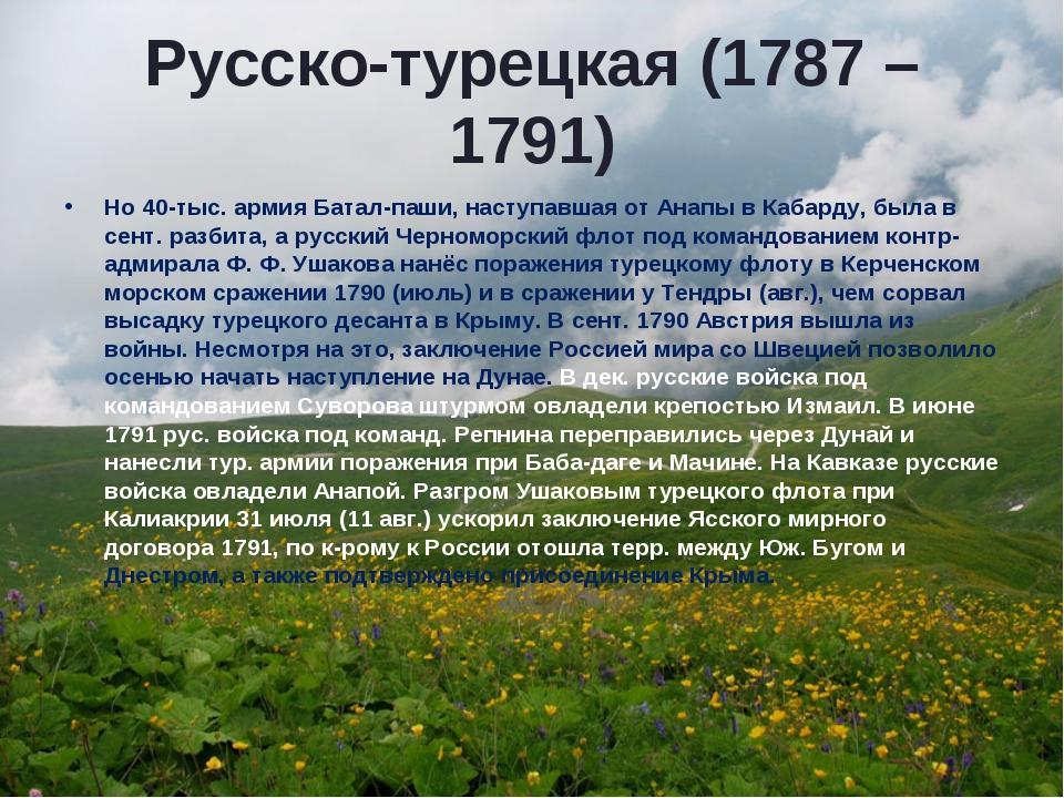 Русско-турецкая (1787 – 1791) Но 40-тыс. армия Батал-паши, наступавшая от Ана...