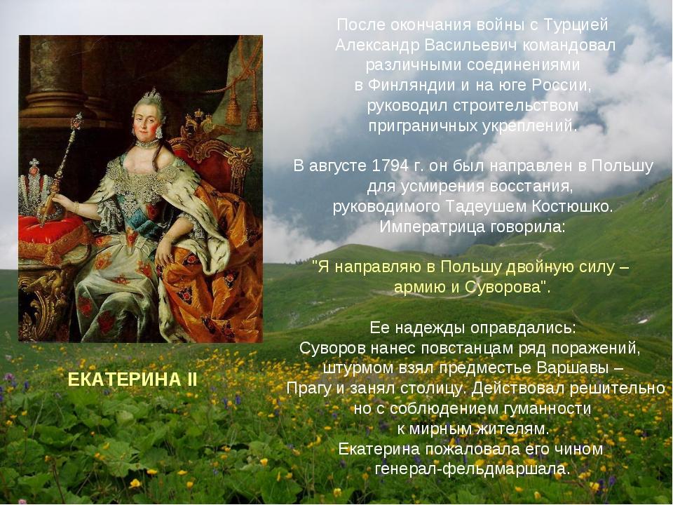 После окончания войны с Турцией Александр Васильевич командовал различными со...