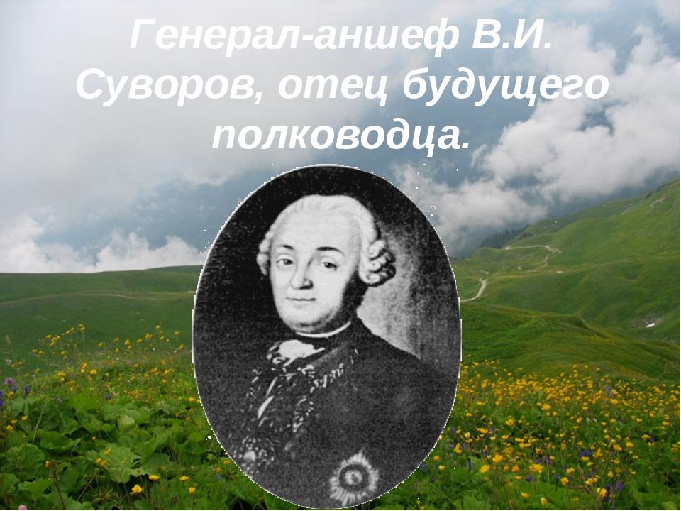 Генерал-аншеф В.И. Суворов, отец будущего полководца.