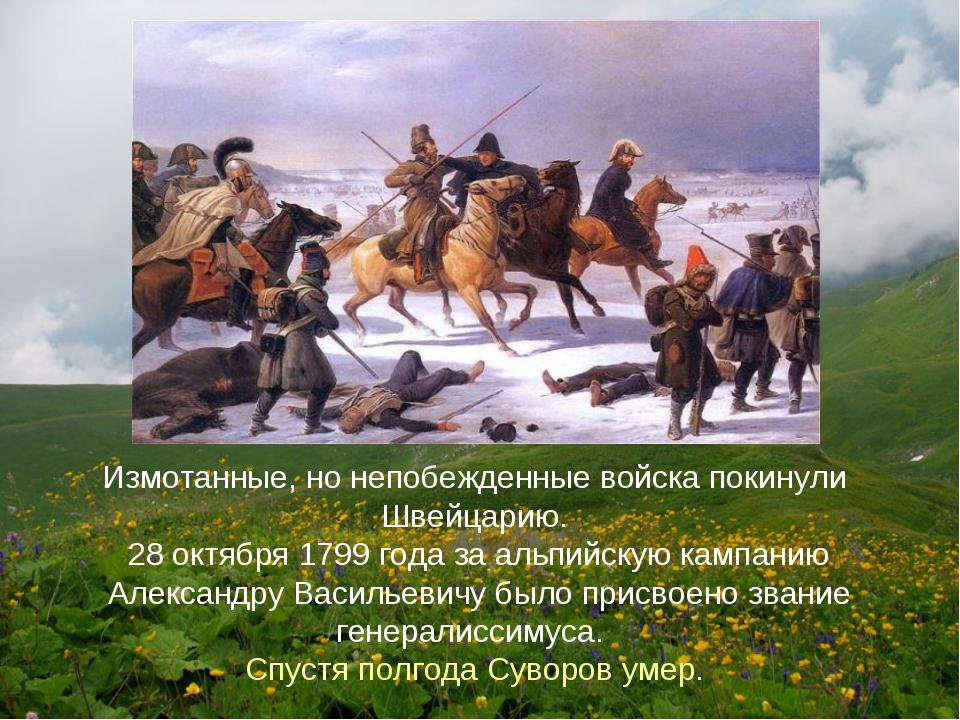 Измотанные, но непобежденные войска покинули Швейцарию. 28 октября 1799 года...