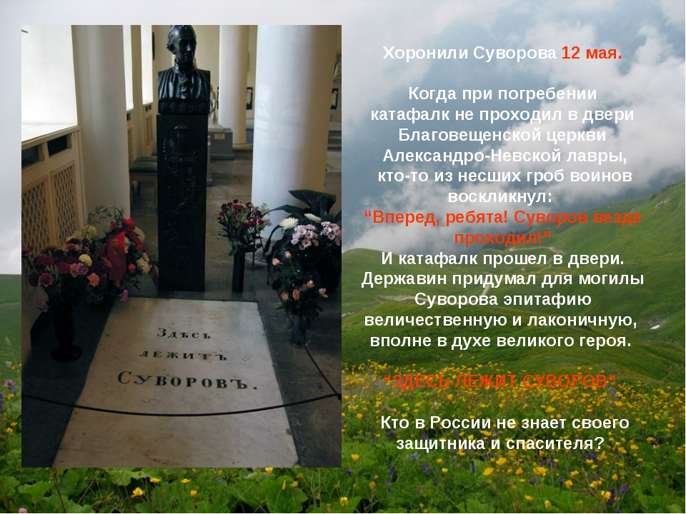 Хоронили Суворова 12 мая. Когда при погребении катафалк не проходил в двери Б...