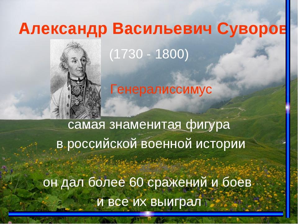 Александр Васильевич Суворов (1730 - 1800) Генералиссимус самая знаменитая фи...