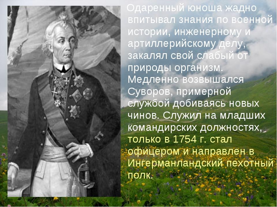 Одаренный юноша жадно впитывал знания по военной истории, инженерному и арти...