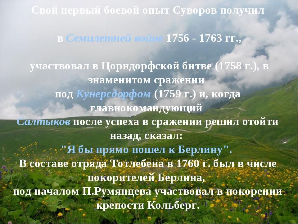 Свой первый боевой опыт Суворов получил в Семилетней войне 1756 - 1763 гг., у...