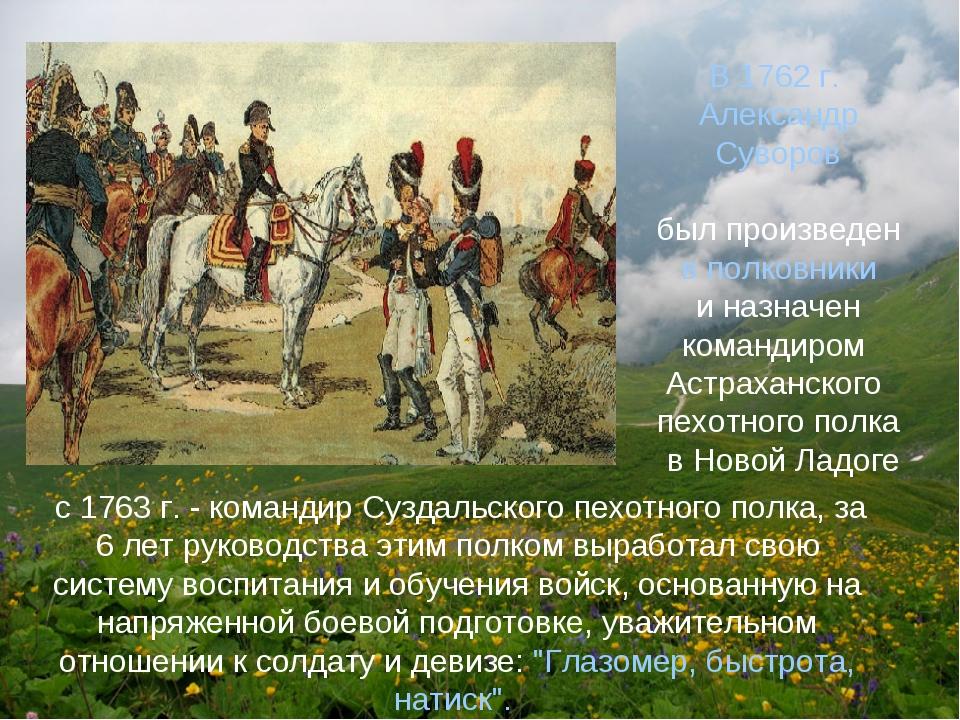 с 1763 г. - командир Суздальского пехотного полка, за 6 лет руководства этим...