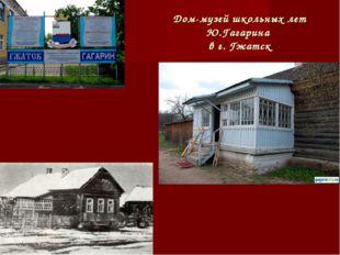 Дом-музей школьных лет Ю.Гагарина в г. Гжатск