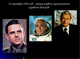 12 октября 1964 год – запуск первого трехместного корабля «Восход» Командир к