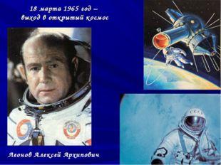18 марта 1965 год – выход в открытый космос Леонов Алексей Архипович