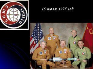 15 июля 1975 год