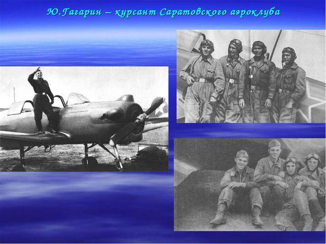 Ю.Гагарин – курсант Саратовского аэроклуба