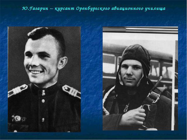 Ю.Гагарин – курсант Оренбургского авиационного училища