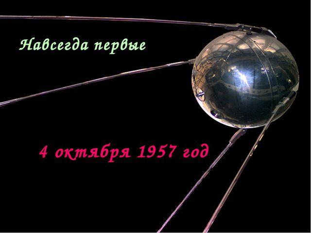 4 октября 1957 год Навсегда первые
