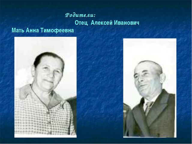 Родители: Отец Алексей Иванович Мать Анна Тимофеевна