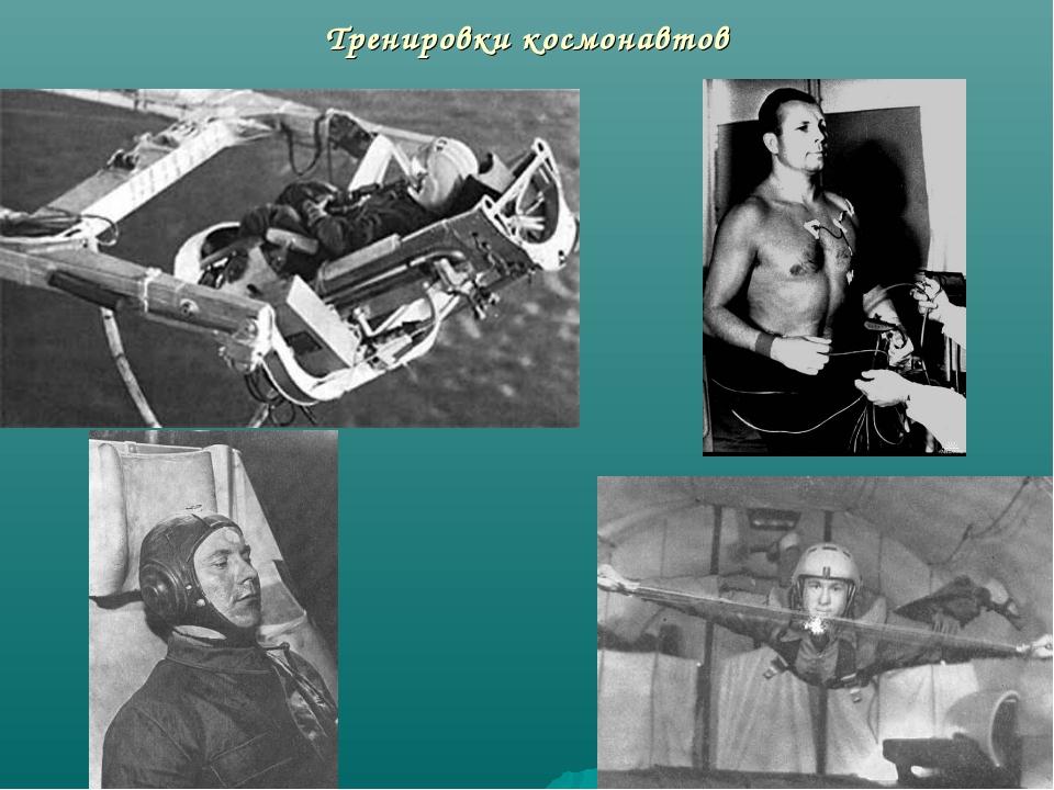 Тренировки космонавтов