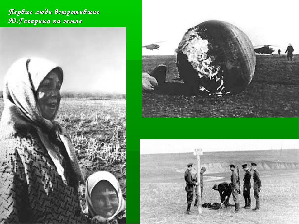 Первые люди встретившие Ю.Гагарина на земле