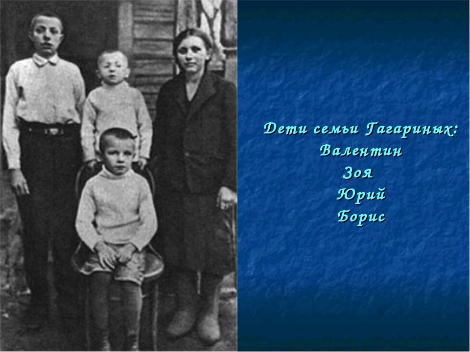 Дети семьи Гагариных: Валентин Зоя Юрий Борис