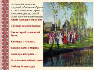 Неоценимая ценность традиций, обычаев и обрядов в том, что они свято хранят и