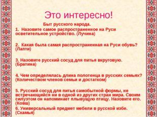 Это интересно! Быт русского народа. 1. Назовите самое распространенное на Рус