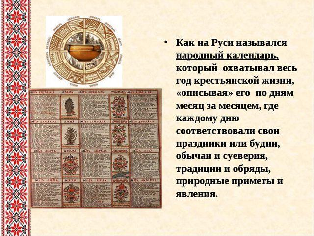 Как на Руси назывался народный календарь, который охватывал весь год крестьян...