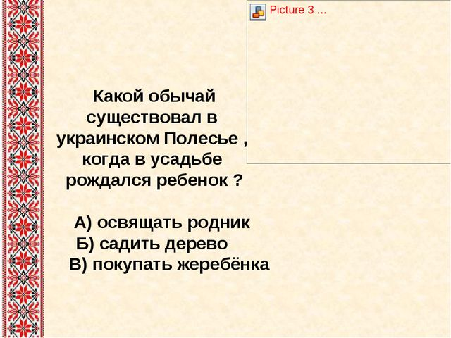 Какой обычай существовал в украинском Полесье , когда в усадьбе рождался ребе...