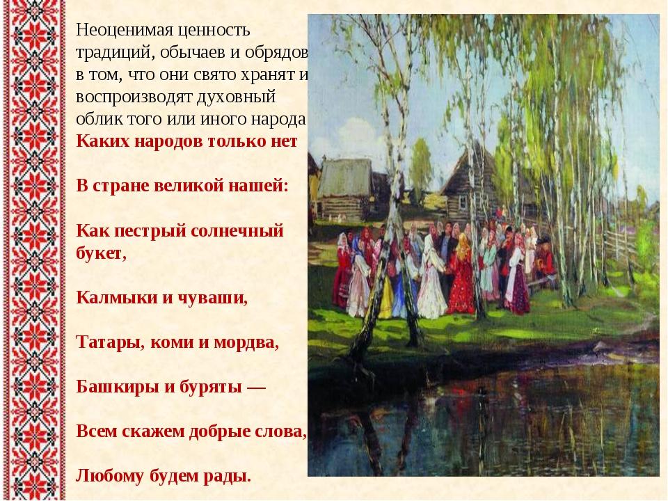 Неоценимая ценность традиций, обычаев и обрядов в том, что они свято хранят и...