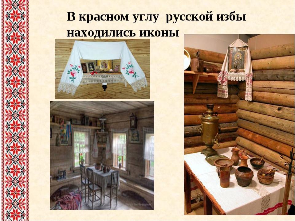 В красном углу русской избы находились иконы