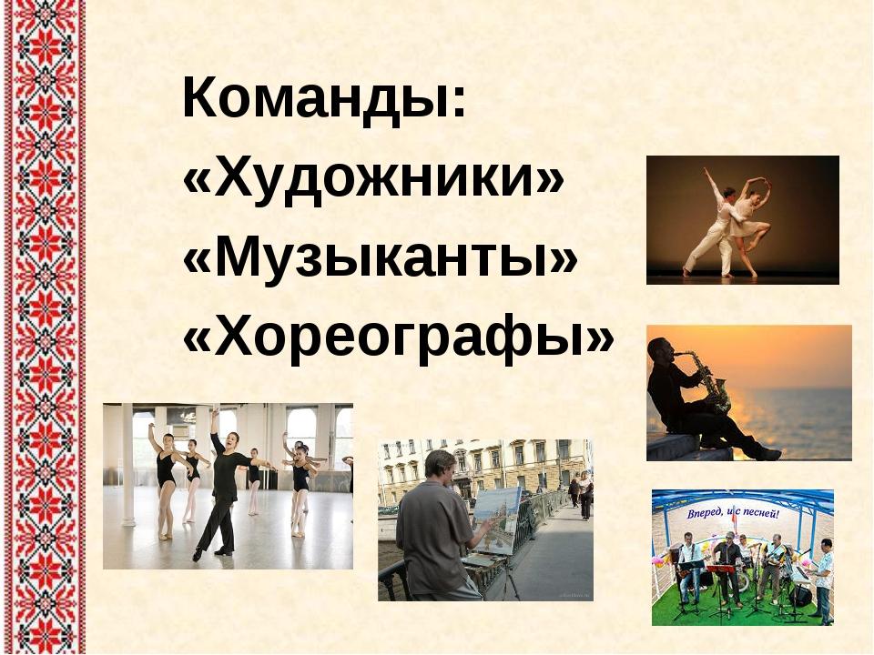 Команды: «Художники» «Музыканты» «Хореографы»