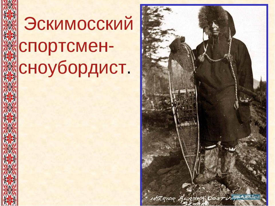 Эскимосский спортсмен-сноубордист.