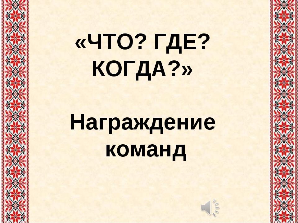«ЧТО? ГДЕ? КОГДА?» Награждение команд