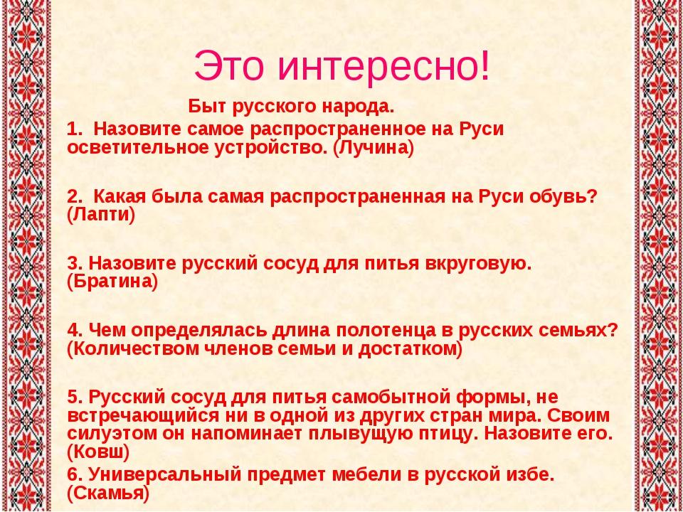 Это интересно! Быт русского народа. 1. Назовите самое распространенное на Рус...
