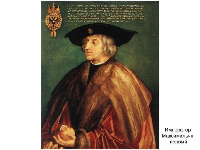 Император Максимильян первый