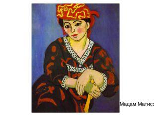 Мадам Матисс