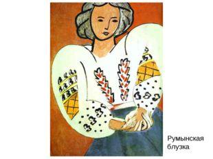 Румынская блузка