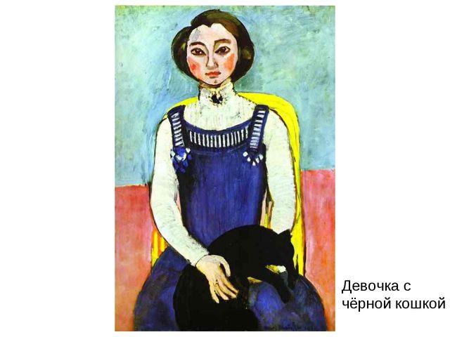 Девочка с чёрной кошкой