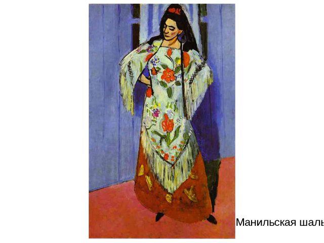 Манильская шаль