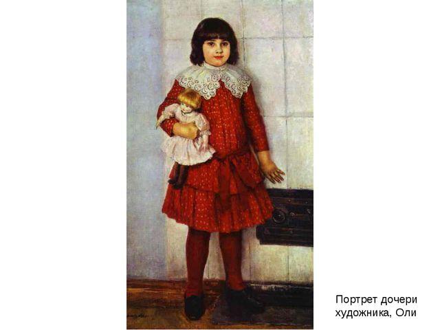 Портрет дочери художника, Оли