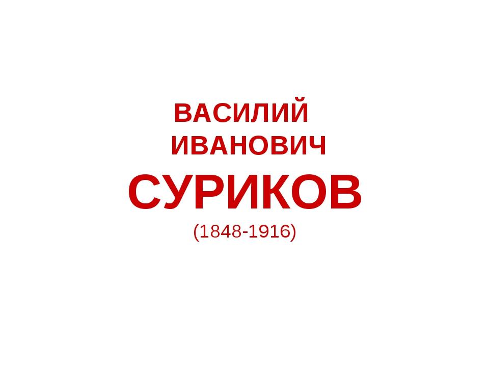 ВАСИЛИЙ ИВАНОВИЧ СУРИКОВ (1848-1916)