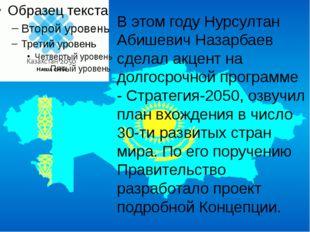 В этом году Нурсултан Абишевич Назарбаев сделал акцент на долгосрочной прогр