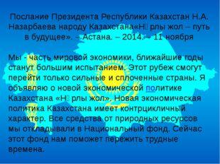 Послание Президента Республики Казахстан Н.А. Назарбаева народу Казахстана«Нұ