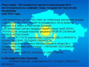 План нации - 100 конкретных шагов по реализации пяти институциональных реформ