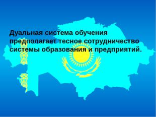 Мы, казахстанцы, единый народ! И общая для нас судьба - это наш Мәңгілік Ел,