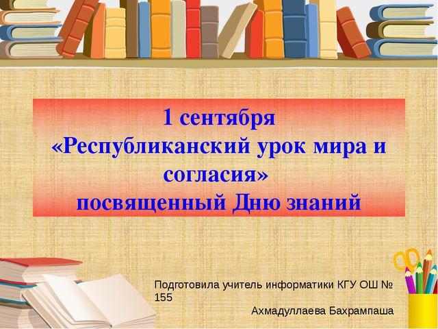 1 сентября «Республиканский урок мира и согласия» посвященный Дню знаний Подг...