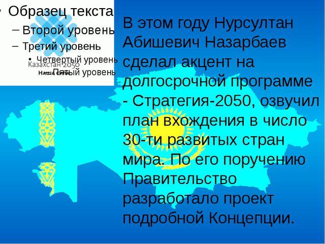 В этом году Нурсултан Абишевич Назарбаев сделал акцент на долгосрочной прогр...