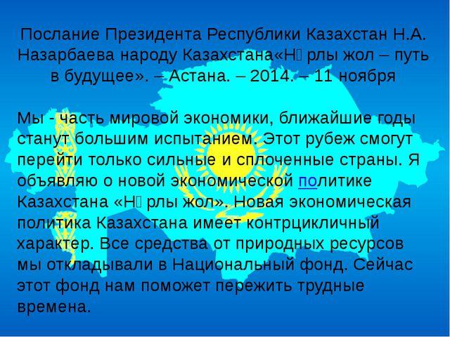 Послание Президента Республики Казахстан Н.А. Назарбаева народу Казахстана«Нұ...